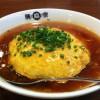 世界「これって中華料理じゃないの!?」日本独自の天津飯に驚き!