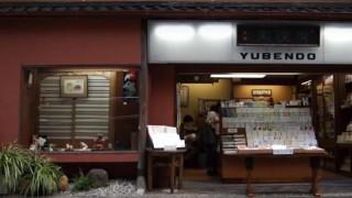 海外「受け継がれる日本のもの」有便堂は必要とされる店