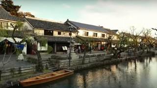 海外「古い町並みが日常に!」倉敷は心落ち着つく大人の街