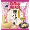 世界「サクラ味、食べたい!」ポテトチップス桜バター味に世界が注目!