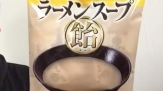 海外「これはやばいやつ!」ラーメンスープ飴って本当にうまいのか?