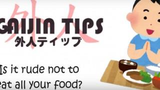海外「日本の食事文化もったいない!」残すことは失礼?食べ物を残さないで、食べるべきか