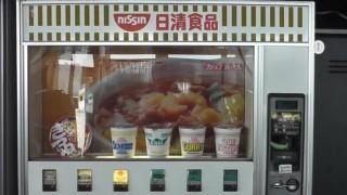 海外「こんなの欲しかったと絶賛!」カップラーメンの自販機は超便利!
