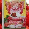 海外「これはやりすぎ!」イチゴ味の食べ物の奇抜な商品に驚き!
