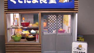 海外「超リアルでかわいい!」ミニチュアぐでたま食堂作り