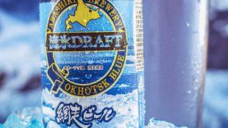 海外「天然の青、天然の氷を使用!」流氷ドラフトのブルーが綺麗!
