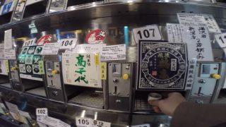 海外「日本に来たら訪れたい!」日本酒の自販機に夢中