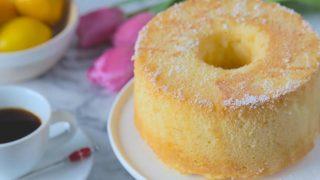 海外「サックリふわっ!」マイヤー レモンのシフォンケーキ