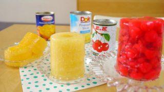 海外「果物で手作り!」贅沢な缶詰め丸ごとゼリー