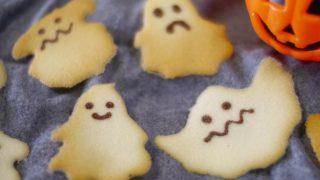 海外「かわいいお菓子作り!」ハロウィンおばけクッキー