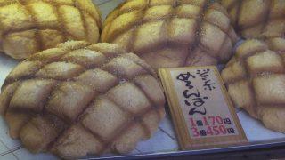 世界「日本生まれの絶妙ハーモニー」メロンパンはとても美味い!