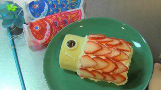 海外「ロールケーキで簡単!」鯉のぼりケーキを手作り