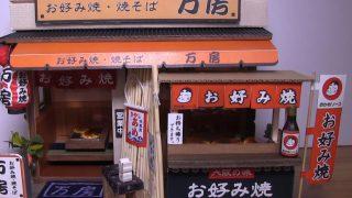 海外「お店の雰囲気に合わせてアレンジ」ミニチュアお好み焼き屋さん作りが凄い!