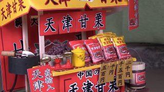 海外「こんな屋台があるんだね!」縁日屋台天津甘栗作りはいつ見ても素晴らしい!