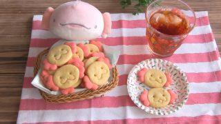 海外「型から手作り2色のクッキーで作る」ウーパールーパークッキーの作り方