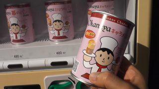 海外「井の頭公園の売店横で買える缶詰とネコグッズ」パンの缶詰 自販機に注目!