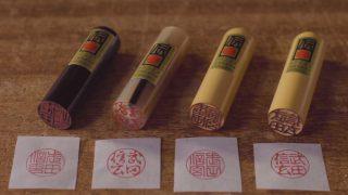海外「山梨の特産品!水晶印章の印影」甲州手彫印章と伝統工芸士によるハンコ