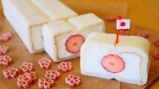 海外「卵白消費!角形で作る苺入りケーキ」四角い日の丸ロールケーキの作り方