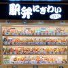 海外「駅弁にぎわい購入品・魅力的でおいしい」新幹線の弁当9つを試してみた