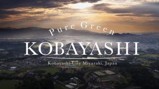 海外「澄んだ空気に癒される町」宮崎県小林市のいい所をまとめてみた