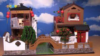 日本「ドールハウス 伝統的な中国ハウス」ジャッキーが暴れそうな家を作ってみた