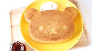 海外「シロップの甘味が丁度いい!」リラックマのメープルシロップケーキ作り